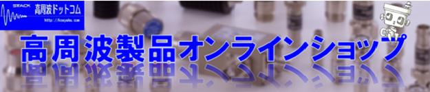 高周波ドットコムトップ